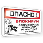 Знаки безопасности, LOTO, 5S, LEAN