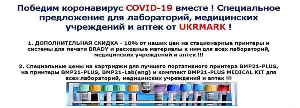 Специальное предложение для лабораторий, мед. учреждений и аптек