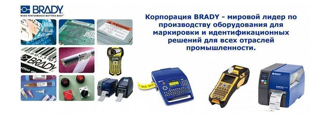 Принтеры этикеток и наклеек BRADY