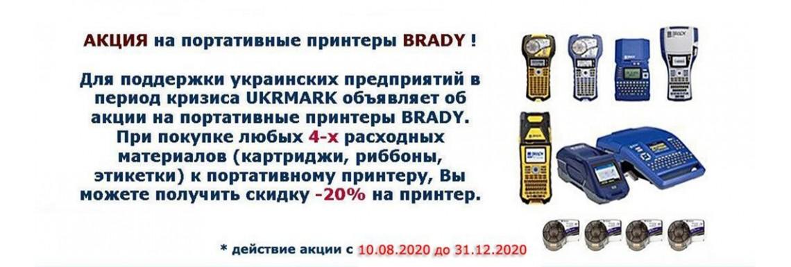 АКЦИЯ на портативные принтеры BRADY