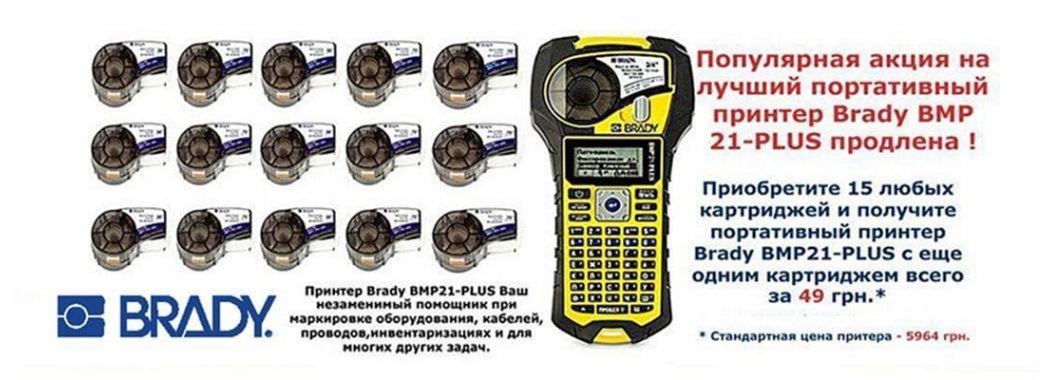 Принтер этикеток BRADY BMP21-Plus Акционная цена