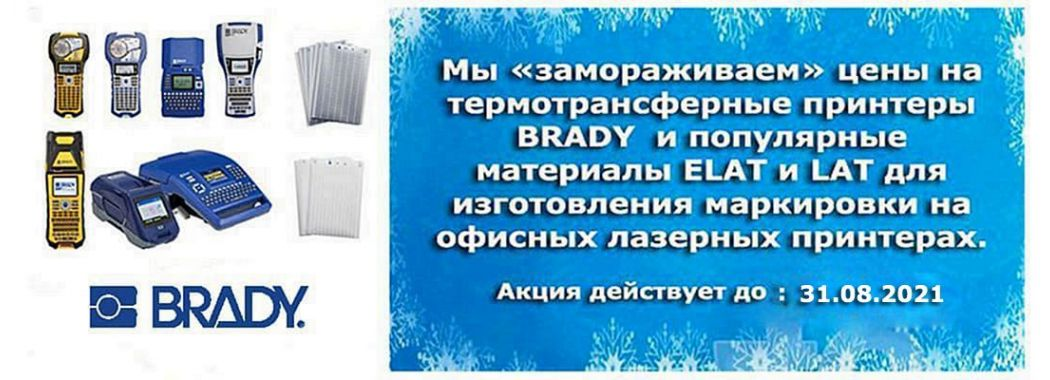 Замораживаем цены на термотрансферные принтеры