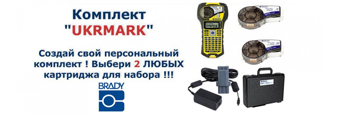 "Комплект ""UKRMARK"""