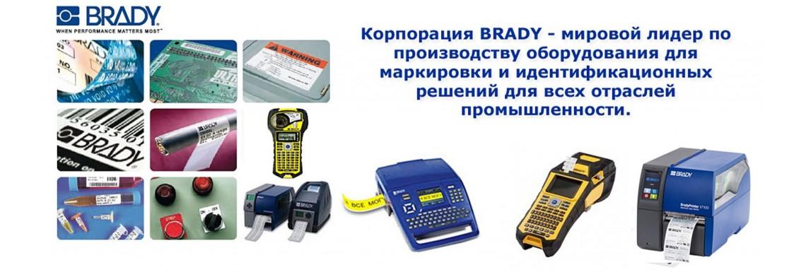 Принтеры этикеток BRADY