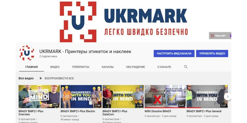 Начал работу официальный канал UKRMARK на Youtube.