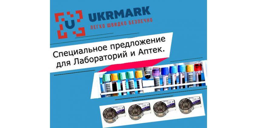 Победим коронавирус COVID-19 вместе ! Специальное предложение для лабораторий, медицинских учреждений и аптек от UKRMARK !